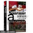 正版新书   别墅庭园设计指南