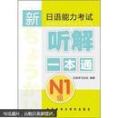 新日语能力考试听解一本通(N1级)(附MP3光盘1张).