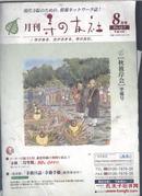 日本寺院用商品黄页书  之一   佛具,寺庙内常用物品