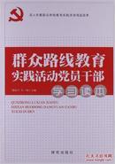 正版现货群众路线教育实践活动党员干部学习读本