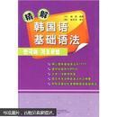 精解韩国语基础语法
