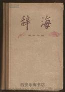 辞海修订版 语词分册 (上)