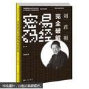 刘君祖完全破解易经密码(第1辑)
