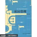 21世纪公共管理系列教材:社区管理(第3版)