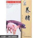 养猪书 猪病防治书 养猪