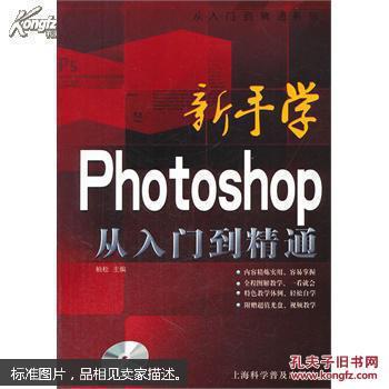 从入门到精通系列·新手学Photoshop:从入门到精通