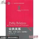 公共关系:理论、实务与技巧 第四版