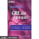 新东方大愚英语学习丛书:GRE阅读必备专业词汇