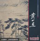 中国画大师经典系列丛书. 黄公望