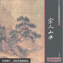 中国画大师经典系列丛书. 李成