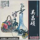 中国画大师经典系列丛书. 吴昌硕