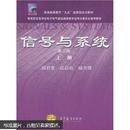 信号与系统(上册)(第3版)