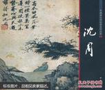 中国画大师经典系列丛书. 沈周
