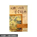 文学鉴赏辞典:元曲三百首鉴赏辞典