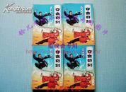 夺命奇剑4册全 伪金庸 80年代绝版老武侠 保原版WM