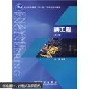 """普通高等教育""""十一五""""国家级规划教材:酶工程(第3版)"""