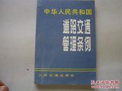 中华人民共和国道路交通管理条例(1988年一版一印!)