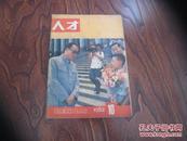 人才 1982年 第10 期 (封面是赵总理和少先队员)+ 1983年第2期【2本合售】
