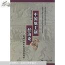 中国地主制经济论:封建土地关系发展与变化