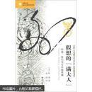 """凤凰文库·海外中国研究系列·假想的""""满大人"""":同情、现代性与中国疼痛"""