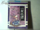 白话菜根谭——人生的滋味(插图本1991年一版一印)