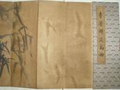 李苦禅花鸟 画册老画古画国画字画绘画山水画人物画古董古玩垂柳