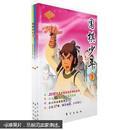 正版现货 围棋少年7、8、9 全三册 央视动画有限公司[著] 9787506040808