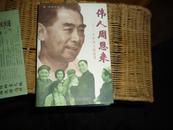 伟人周恩来--一个中国人的故事 一版两印