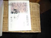 装帧的话与画;全国政协委员画家美文丛书