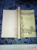 1956年初版【柯诺普尼茨卡短篇小说集】样书 (有插图)