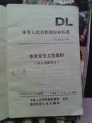 (国标)DL409-91:电业安全工作规程(电力线路部分)、建筑安装施工试行操作规程:木作及模板工程、施工测量规程、北京铁路局企业标准  计量检定人员管理、50221-95 钢结构工程质量检验评定标准,岩心钻探规程(试行)