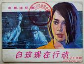 经典题材名家绘画【连环画《白玫瑰在行动》】花城出版社—1985年1版印▼