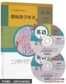 2015适用 人教版初中英语教参/教师教学用书 7七年级下册 全新正版现货质量好