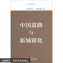 中国道路与新城镇化(库存正版现货,1版1次)