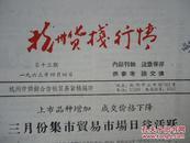 杭州货栈行情第13期-国内邮资已付63年4月7日杭州