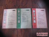 新华文摘 1987年10.11.12期(3本合售)
