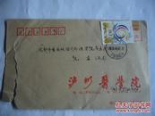 实寄封1个 邮票不错