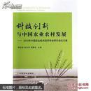 【正版】 科技创新与中国农业农村发展-2012年中国农业技术经济学
