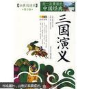 成长文库·拓展阅读本·你一定要读的中国经典:三国演义(青少版)