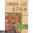 文学鉴赏辞典:元明清词三百首鉴赏辞典