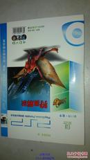 狩猎解禁 4DVD+攻略手册【2008·夏季 playstation portadle 游戏娱乐精选】
