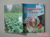 靖西县烟叶标准化生产技术手册