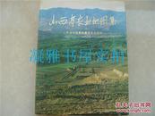 山西省农业地图集