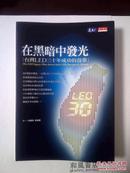 在黑暗中发光-- 台湾LED 三十年成功的故事