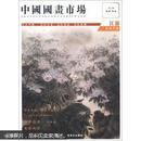 中国国画市场(第1辑)