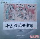 中国唐墓壁画集