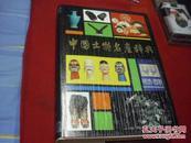 中国土特名产辞典----16开、精装、有多幅图片