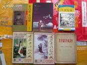 中国民间文化丛书:中国民歌(作者吴超签赠本)