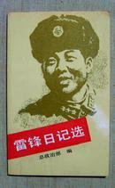 1989年出版《雷锋日记选》题字