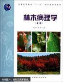林木病理学 第3版